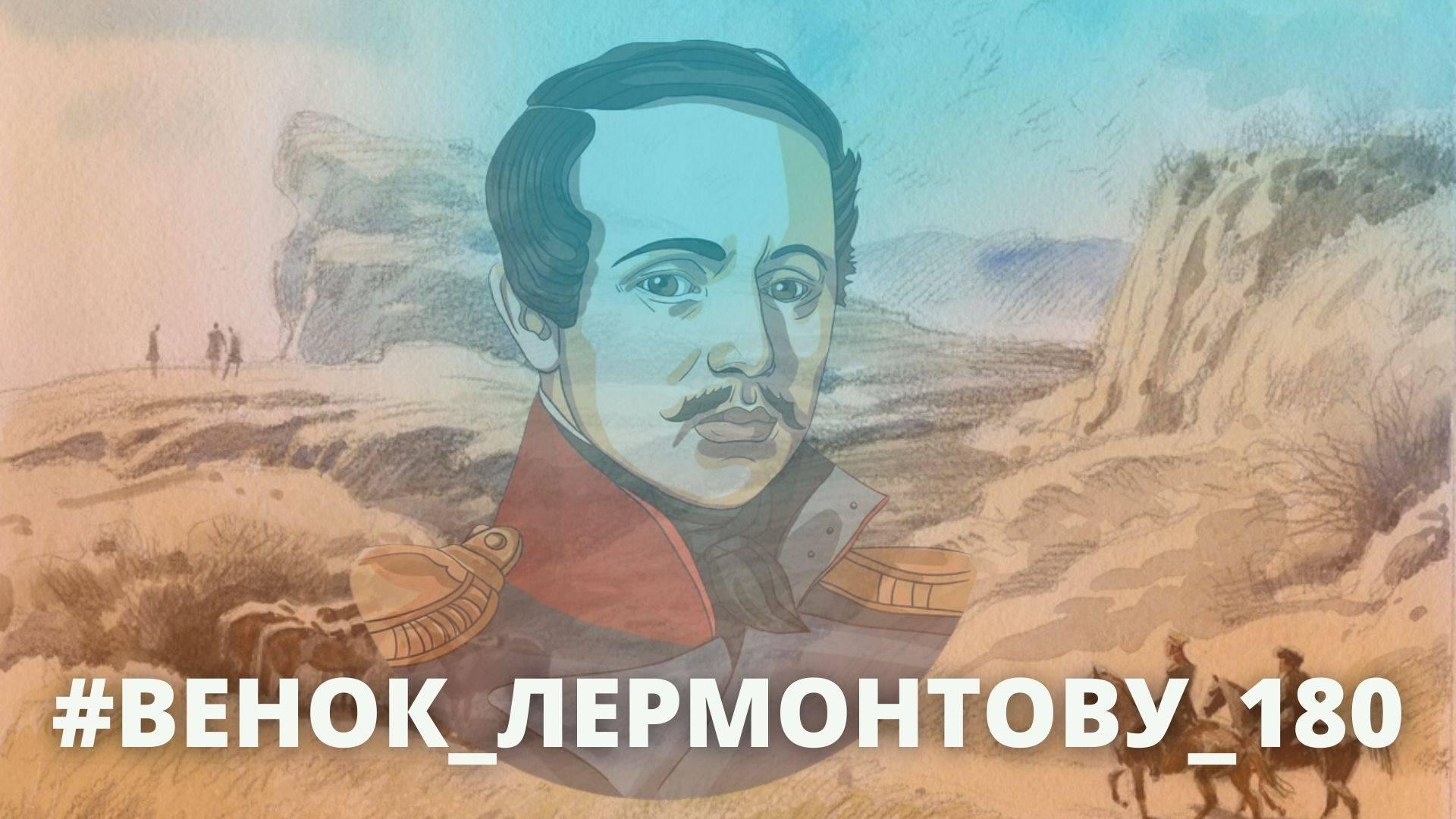 #Венок_Лермонтову_180