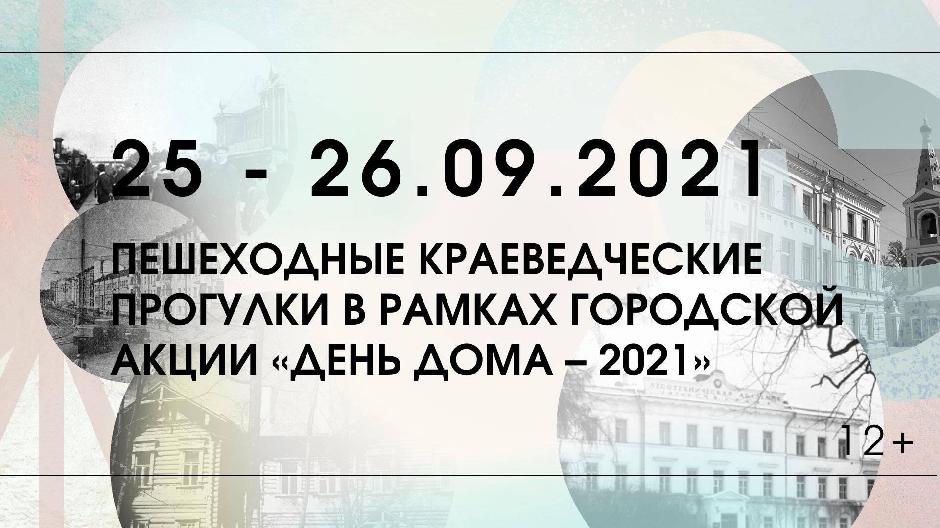День Дома - 2021